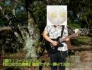 【響け!ユーフォニアム】『はじまりの旋律』聖地でギター弾いてみたっ