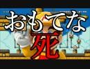 【実況】 マリオが泣き出すマリオメーカー #6