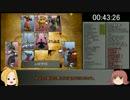 【03:45:12】5倍速FF8RTA part2【ゆっくり実況プレイ】 thumbnail