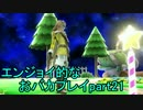 スマブラforWii U エンジョイ的なおバカプレイpart21
