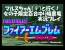 【実況】マルスちゃん♀の百合ゆり暗黒竜 第1章Part1【パールル】