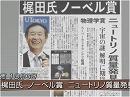 【ノーベル賞】梶田隆章教授が物理学賞を受賞[桜H27/10/7]