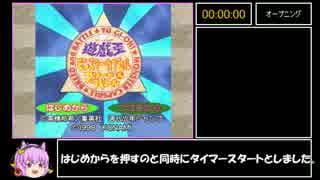 遊☆戯☆王 モンスターカプセル ブリード&バトル_RTA_1時間23分29秒_Part1/4