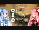 【琴葉姉妹】コトコトラジオ【詰め合わせ】