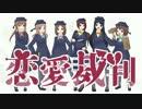 【6人合唱】恋愛裁判 ver.girls