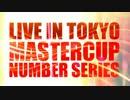 【鉄拳7 MASTERCUP.8】PV2 TEKKEN COMBO MEISTER × MASTERCUP