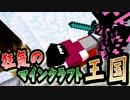 【協力実況】狂気のマインクラフト王国 Part11【Minecraft】 thumbnail
