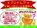 GK編集部☆LINE審査パワハラ嫌がらせリジェクト告発☆公平な審査祈願☆