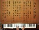 【弾いてみた】「旭丘分校校歌」(のんのんびより りぴーと OSTより)
