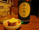 【日本酒】【奥播磨 深山霽月】紹介するだけ⑭【つまみ】【牛スジ煮】
