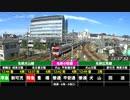 【定点観測】 名鉄 犬山駅付近 ~土休日~ 【6倍速】