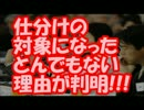 【速報】 ニュートリノ研究施設も蓮舫と民主党が事業仕分けしていた!