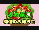 【告知動画】ぷれ前菜(祭)