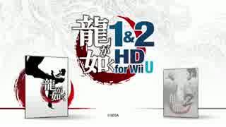 【気ままに初見プレイ】龍が如く1 HD for WiiU【実況】Part1