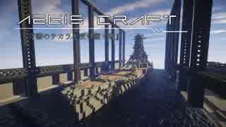 【minecraft】 AEGIS CRAFT  1話 戦火の