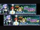 超次元情報番組!NEP-STATION++ Phase15 thumbnail