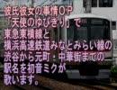 初音ミクが彼氏彼女の事情のOPで東急東横線・みなとみらい線の駅名歌う