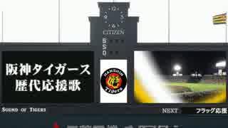 【2015-】阪神タイガース 現役・歴代応援歌カタログ 全124曲【-1978】