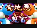 【実況】意地悪VS鬼畜 マリオメーカー対決【おまけ】