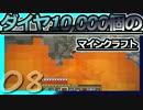 【Minecraft】ダイヤ10000個のマインクラフト Part8【ゆっくり実況】