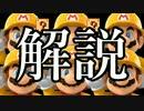 【実況】 レトルト vs アブ おまけ前半 【スーパーマリオメーカー】 thumbnail