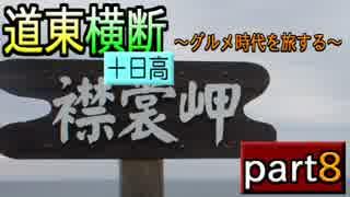 【旅行】道東横断(+日高)~グルメ時代を旅する~ part8【バス】