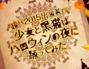 【超パ2015】出演者たちで「少女と黒猫はハロウィンの夜に」踊ってみた thumbnail