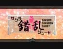 【初音ミク×GUMI】サクラ錯乱シュート【オリジナルPV】