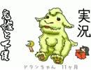 【実況】鬼嫁と下僕が縛りプレイ【聖剣伝説3】神獣編Part16