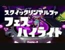 【splatoon】スクイックリンαの第6回フェスハイライト