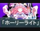 【東方卓遊戯】東方四季卓 Session9-16【S