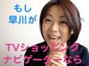早川亜希動画#118≪早川TVショッピング第2弾≫