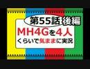 【第55話後編】MH4Gを4人くらいで気ままに実況