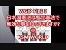 【KSM】WGIP FILE 3 日本国憲法は暫定憲法で無効な事を知っていますか?①