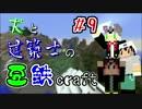 【Minecraft】 豆鉄craft part9