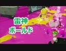 【スプラトゥーン】雷神ボールド【プレイ