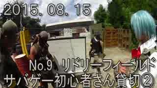センスのないサバゲー動画 No.9リドリー貸切② 2015.08.15