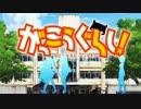 【MAD】 SCHOOL-LIVE Crisis #3 「あのとき」