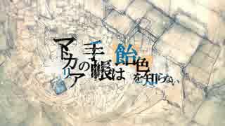 【鏡音リン】マトカリアの手帳は飴色を知らない【オリジナル曲】