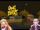 【Gang Beasts】マキとゆかりの対戦重点part1【VOICEROID実況】