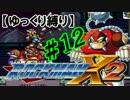 【ゆっくり縛り】ムダ撃ちすれば即ティウン! 鬼ロックマンX2 #12