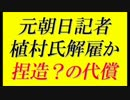 元朝日新聞記者植村隆氏、北星学園大から解雇示唆(予告)
