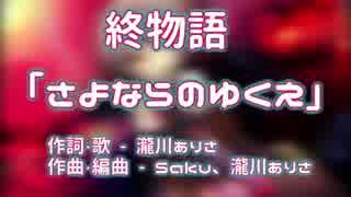 【ニコカラ】さよならのゆくえ【終物語】<off vocal> thumbnail