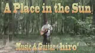【アコギ演奏動画】『A Place in the Sun』【ソロギター】