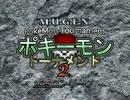 【MUGEN】ポキーモントーナメント2 ポポロンリーグpart5 thumbnail