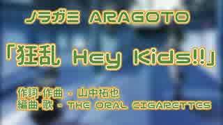 【ニコカラ】狂乱 Hey Kids!!【ノラガミ】<off vocal> thumbnail