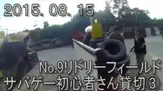 センスのないサバゲー動画 No.9リドリー貸切③ 2015.8.15