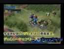 【PS2】宇宙世紀厨のGジェネSEED愚痴実況。Part24-4(最終回)