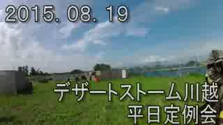 センスのないサバゲー動画 デザートストーム川越平日定例会 2015.08.19