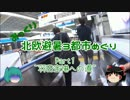 【みっくり】北欧避暑3都市めぐり Part1~羽田空港への道~